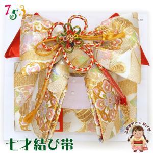 結び帯 七五三 7歳 女の子 金襴生地の結び帯 単品「白金 華紋」NMO428|kyoto-muromachi-st
