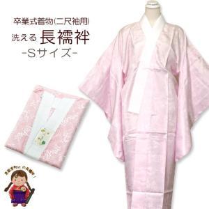 長襦袢 二尺袖 レディース Sサイズ 小学生 ジュニア 女子用 洗える襦袢 小振袖 卒業式の着物用 半衿付き 「ピンク」Ns-nj-S kyoto-muromachi-st