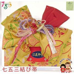 七五三 帯 7歳 女の子 金襴生地の帯 合繊 単品「金茶系 七宝華様紋」O10435|kyoto-muromachi-st