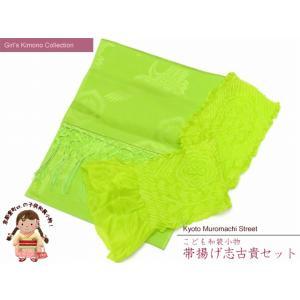 七五三着物 子供着物用しごきと帯揚げ 黄緑