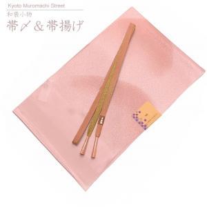 帯揚げ 帯締め セット 礼装用 帯上げと平組の帯〆セット 正絹「淡ピンク」OBJ1567|kyoto-muromachi-st