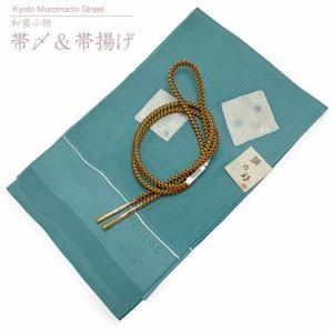 帯揚げ 帯締め セット おしゃれ着に 帯上げと丸組の帯〆セット 正絹「青緑系」OBJ1711|kyoto-muromachi-st
