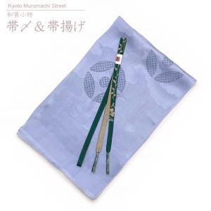 帯揚げ 帯締め セット 礼装用 帯上げと平組の帯〆セット 正絹「淡青紫系、七宝」OBJ1719|kyoto-muromachi-st