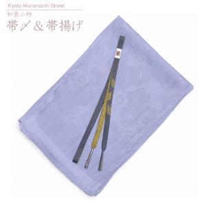 【少し訳あり】帯揚げ 帯締め セット 礼装用 帯上げと平組の帯〆セット 正絹「淡青紫系、梅」OBJ1721|kyoto-muromachi-st