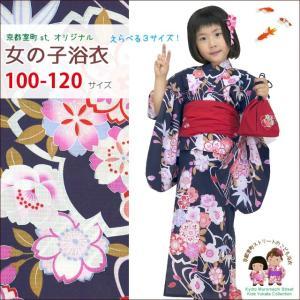 浴衣 子供 古典柄 女の子 子供浴衣 選べる3サイズ 100 110 120「紺 桜流水」OCN-5K-ya|kyoto-muromachi-st
