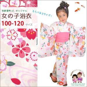 浴衣 子供 古典柄 女の子 子供浴衣 選べる3サイズ 100 110 120「生成り 桜流水」OCN-5W-ya|kyoto-muromachi-st