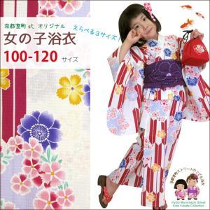 浴衣 子供 古典柄 女の子 子供浴衣 選べる3サイズ 100 110 120「生成り 赤矢絣に花」OCN-6A-ya|kyoto-muromachi-st