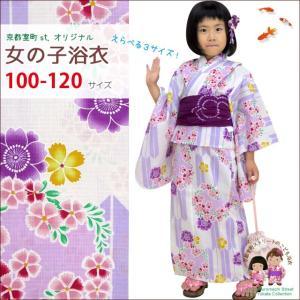 浴衣 子供 古典柄 女の子 子供浴衣 選べる3サイズ 100 110 120「生成り 薄紫矢絣に花」OCN-6M-ya|kyoto-muromachi-st