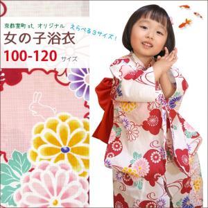 浴衣 子供 100cm 110cm 120cm 古典柄の浴衣 選べる3サイズ 「生成り 赤系菊と雪輪」OCN-7A-ya