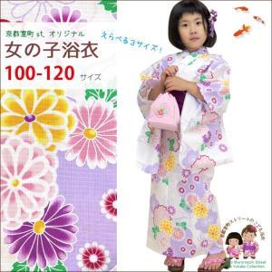 浴衣 子供 古典柄 女の子 子供浴衣 選べる3サイズ 100 110 120「生成り 薄紫系菊と雪輪」OCN-7M-ya|kyoto-muromachi-st