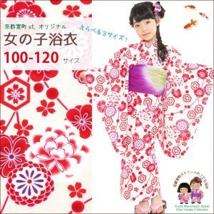 浴衣 子供 古典柄 女の子 子供浴衣 選べる3サイズ 100 110 120「赤系 古典柄」OCN-8A-ya|kyoto-muromachi-st