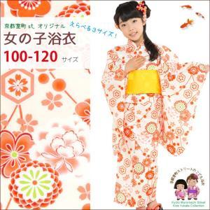 浴衣 子供 古典柄 女の子 子供浴衣 選べる3サイズ 100 110 120「オレンジ系 古典柄」OCN-8D-ya|kyoto-muromachi-st