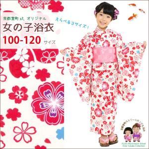 浴衣 子供 古典柄 女の子 子供浴衣 選べる3サイズ 100 110 120「赤系 桜と千鳥」OCN-9A-ya|kyoto-muromachi-st