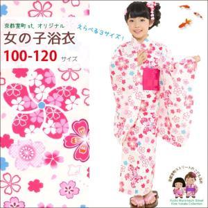 浴衣 子供 古典柄 女の子 子供浴衣 選べる3サイズ 100 110 120「ピンク系 桜に鹿の子」OCN-9P-ya|kyoto-muromachi-st