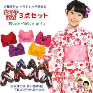 子供浴衣セット作り帯