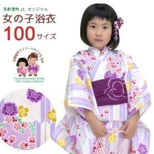 女の子用 古典柄のこども浴衣 京都室町st.オリジナル浴衣 100cm「生成りx紫、赤矢絣に花」OCN10-6M|kyoto-muromachi-st
