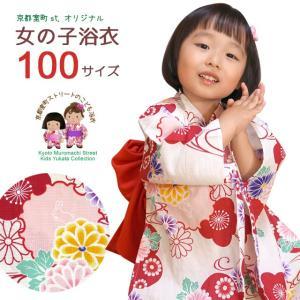 女の子用 古典柄のこども浴衣 京都室町st.オリジナル浴衣 100cm「生成りx赤 赤系菊と雪輪」OCN10-7A|kyoto-muromachi-st