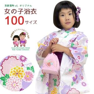 女の子用 古典柄のこども浴衣 京都室町st.オリジナル浴衣 100cm「生成りx紫 赤系菊と雪輪」OCN10-7M|kyoto-muromachi-st