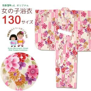 浴衣 子供 古典柄 130 女の子 こども 子供浴衣 130cm「生成り×桃 矢絣と花輪 」OCN13-1P kyoto-muromachi-st