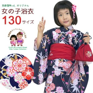 夏物在庫処分セール!20%OFF 女の子用 古典柄のこども浴衣 京都室町st.オリジナル浴衣 130cm「紺、桜流水」OCN13-5K|kyoto-muromachi-st