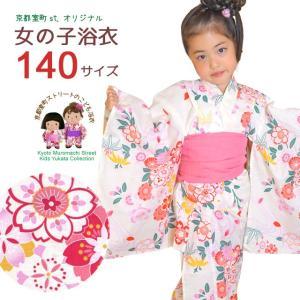 女の子用 古典柄のジュニア浴衣 京都室町st.オリジナル浴衣 140cm「生成り、桜流水」OCN14-5W|kyoto-muromachi-st