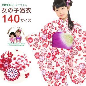 女の子用 古典柄のジュニア浴衣 京都室町st.オリジナル浴衣 140cm「赤系、古典柄」OCN14-8A|kyoto-muromachi-st