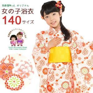 女の子用 古典柄のジュニア浴衣 京都室町st.オリジナル浴衣 140cm「オレンジ系、古典柄」OCN14-8D|kyoto-muromachi-st