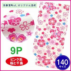 浴衣 子供 140 古典柄  女の子 ジュニアサイズ 子供浴衣 140cm「ピンク系 桜に鹿の子」OCN14-9P|kyoto-muromachi-st