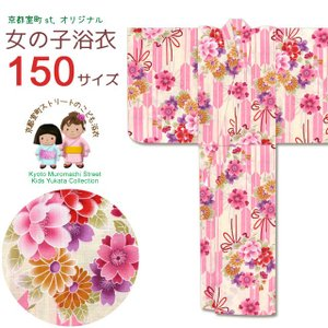 浴衣 子供 150 古典柄  女の子 ジュニアサイズ 子供浴衣 150cm「生成り×桃 矢絣と花輪 」OCN15-1P|kyoto-muromachi-st