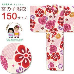浴衣 子供 150 古典柄  女の子 ジュニアサイズ 子供浴衣 150cm「生成り 桜と桃雪輪 」OCN15-3P|kyoto-muromachi-st