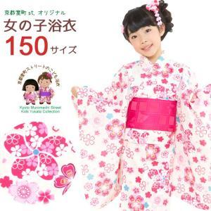 女の子用 古典柄のジュニア浴衣 京都室町st.オリジナル浴衣 150cm「ピンク系、桜に鹿の子」OCN15-9P|kyoto-muromachi-st