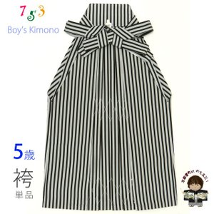 【七五三 男の子 袴 単品】 5歳男児用こどもはかま 紐下60cm「黒棒縞」OHB-B60|kyoto-muromachi-st