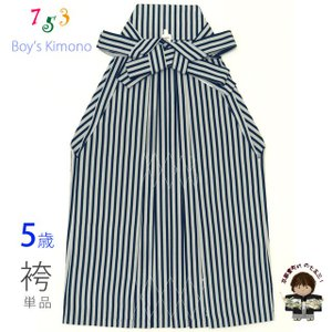 【七五三 男の子 袴 単品】 5歳男児用こどもはかま 紐下60cm「紺棒縞」OHB-K60|kyoto-muromachi-st