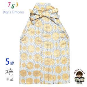 七五三 袴 5歳 男の子 金襴生地の袴 60cm 単品 合繊「ライトグレー 紋に菱」OHB60-1729tan|kyoto-muromachi-st