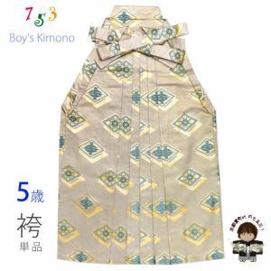 七五三 袴 5歳 男の子 金襴生地の袴 60cm 単品 合繊「金×ライトグレー」OHB60-1730tan|kyoto-muromachi-st