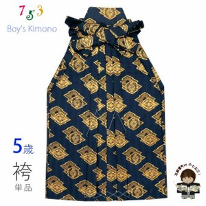 七五三 袴 5歳 男の子 金襴生地の袴 60cm 単品 合繊「青紺 菱」OHB60-1731tan|kyoto-muromachi-st