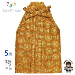 七五三 袴 5歳 男の子 金襴生地の袴 60cm 単品 合繊「黄土 亀甲紋」OHB60-1734tan|kyoto-muromachi-st