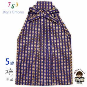 七五三 袴 5歳 男の子 金襴生地の袴 60cm 単品 合繊「青紫 菱ストライプ」OHB60-1735tan|kyoto-muromachi-st