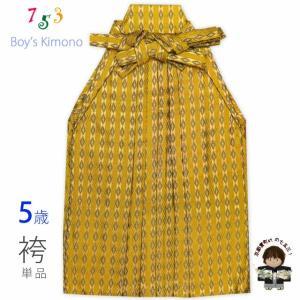 七五三 袴 5歳 男の子 金襴生地の袴 60cm 単品 合繊「若草 菱ストライプ」OHB60-1736tan|kyoto-muromachi-st