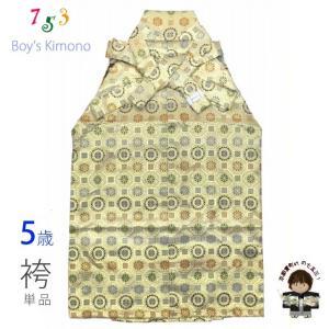 七五三 袴 5歳 男の子 金襴生地の袴 60cm 単品 合繊「金、蜀甲紋」OHB60-1737tan|kyoto-muromachi-st