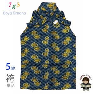 七五三 袴 5歳 男の子 金襴生地の袴 60cm 単品 合繊「青紺系、亀甲に花菱」OHB60-1738tan|kyoto-muromachi-st