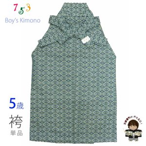 七五三 袴 5歳 男の子 金襴生地の袴 60cm 単品 合繊「灰青緑、花菱」OHB60-1739tan|kyoto-muromachi-st