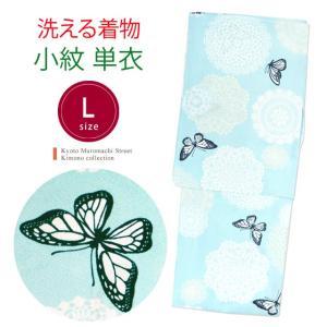 洗える着物 小紋 単衣 仕立て上がり 女性用 Lサイズ「水色 蝶」OHL583|kyoto-muromachi-st
