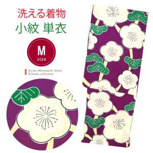 洗える着物 小紋 単衣 仕立て上がり 女性用 Mサイズ「紫系 梅」OHM579|kyoto-muromachi-st