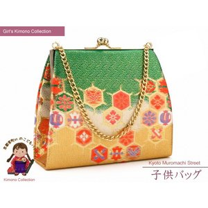 <少し訳あり>和装バッグ 七五三などに 子供用の金襴生地のバッグ「緑×金 亀甲」OKB115 kyoto-muromachi-st