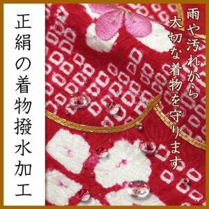 撥水加工 女の子の正絹着物の撥水加工 OPT01|kyoto-muromachi-st