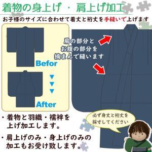 子供着物の身上げ肩上げ加工(男の子用)OPT02b|kyoto-muromachi-st