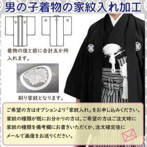 家紋入れ加工 着物の家紋れ加工(5つ紋)  OPT05|kyoto-muromachi-st