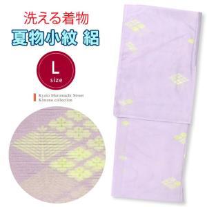洗える着物 絽 小紋 夏物 着物 レディース Lサイズ「薄紫 菱」ORL121|kyoto-muromachi-st