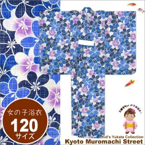 浴衣 子供 120cm レトロな柄の女の子ゆかた 「青系 小花柄」OYK12-02